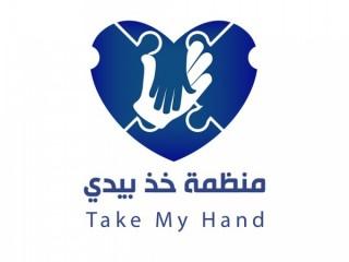 Ellerimden Tut Sosyal Yardımlaşma Derneği